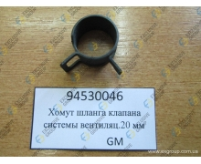 Хомут шланга клапана системы вентиляции  20 мм