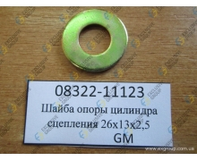 Шайба опоры цилиндра сцепления 26х13х2,5