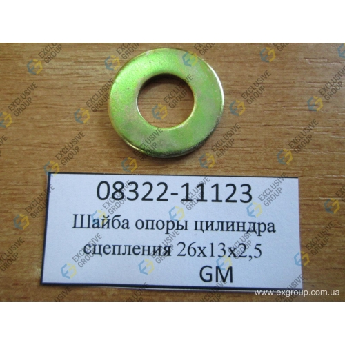Шайба опоры цилиндра сцепления 26х12,5х2,5