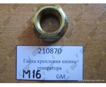 Гайка крепления шкива генератора  М16