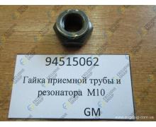 Гайка приемной трубы и резонатора М10